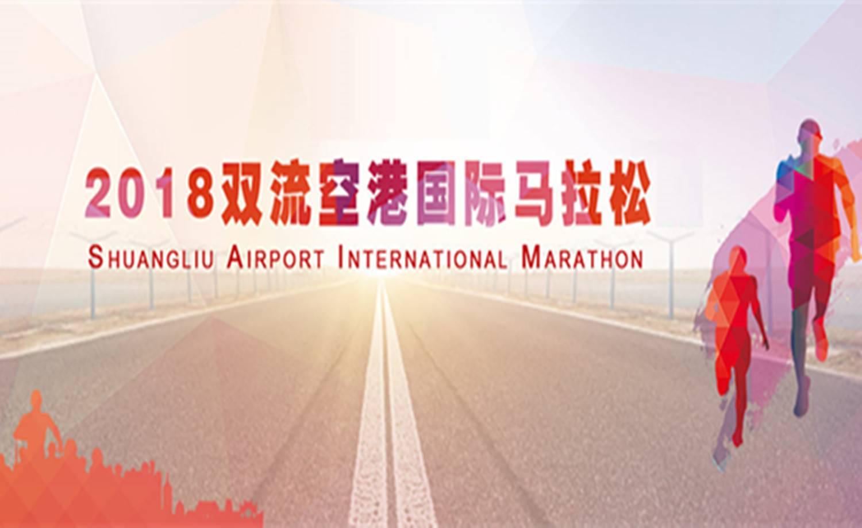 2018双流空港国际马拉松赛