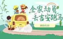 2018中国吉安城市绿道马拉松