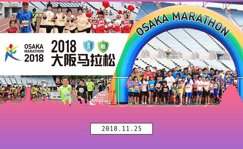 2018年大阪马拉松·四天三晚套餐