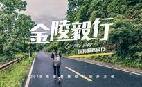 2018中国·南京首届金陵毅行徒步大会