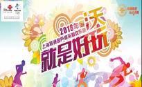 2018上海联通客户俱乐部欢乐跑