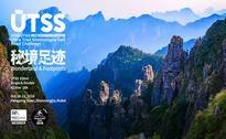 2018UTSS神农架森林国际越野跑