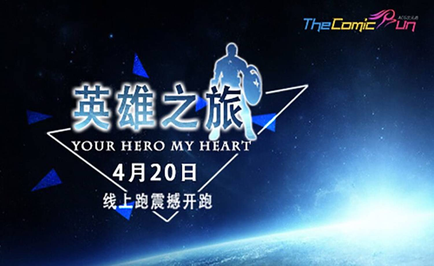 英雄之旅·Your hero my heart·线上跑
