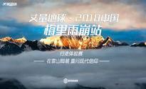 丈量地球·2018中国·梅里雨崩站行走体验赛