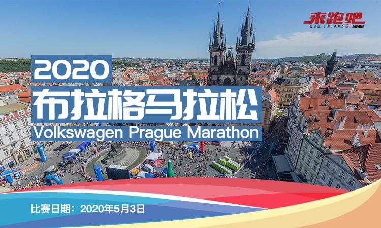 布拉格全程马拉松banner.png