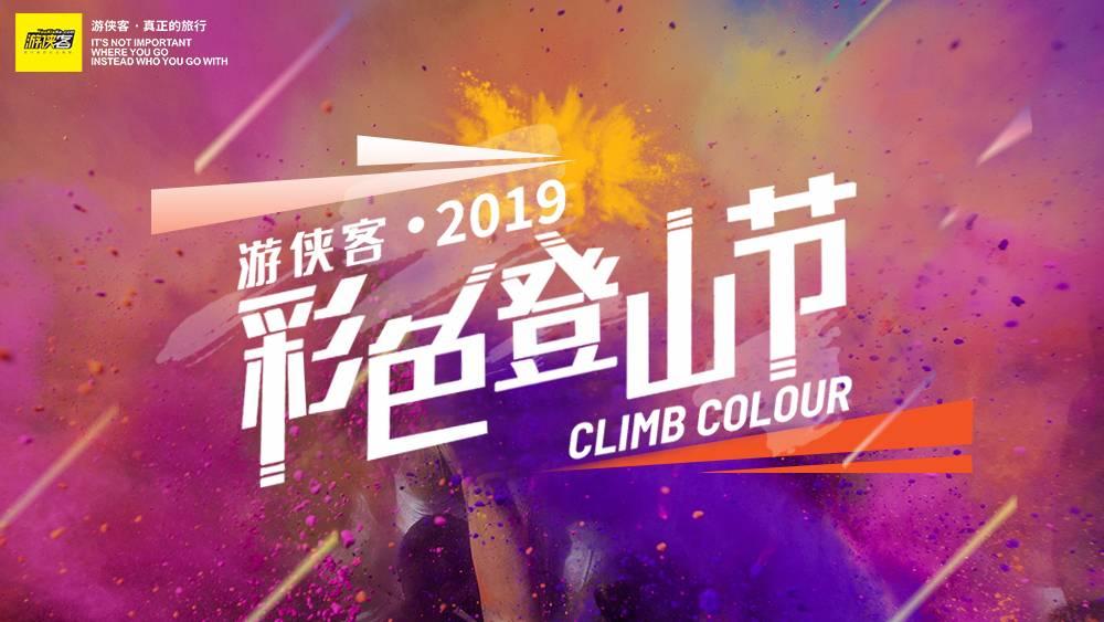 2019彩色登山节.jpg