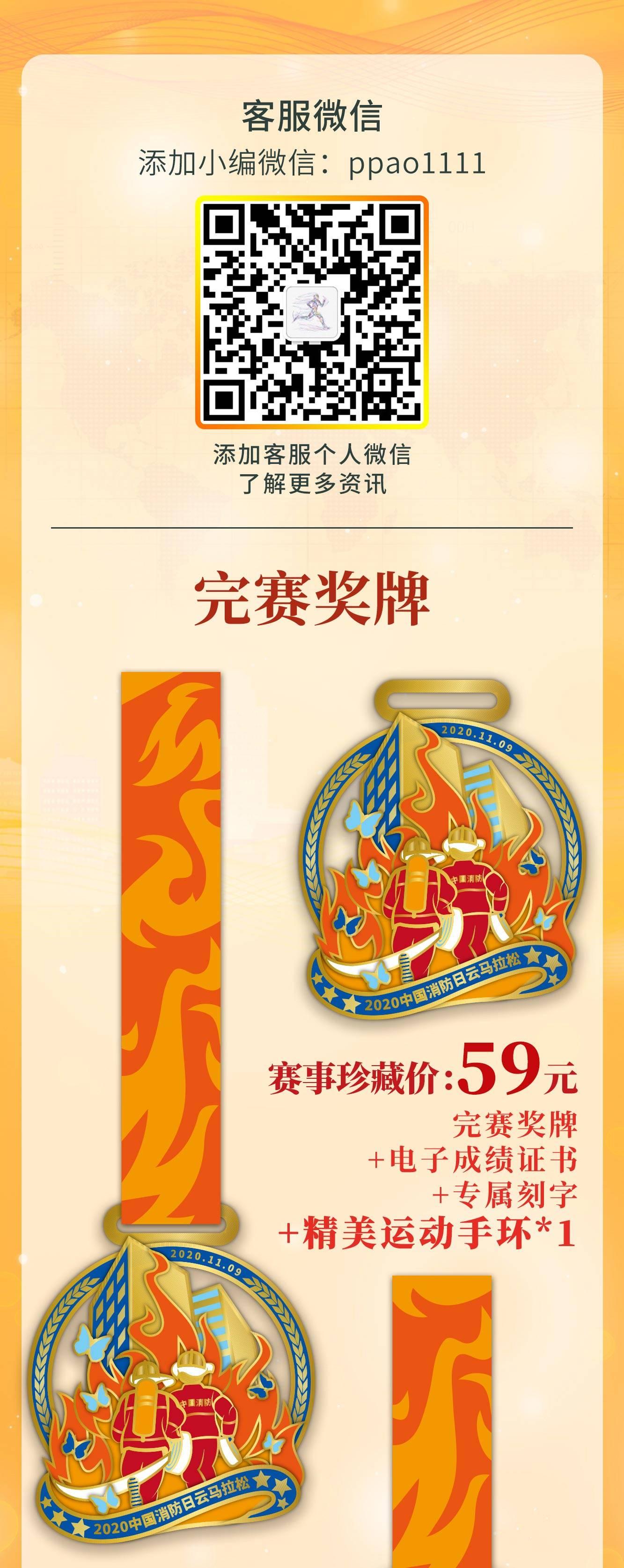消防奖牌详情_04.jpg