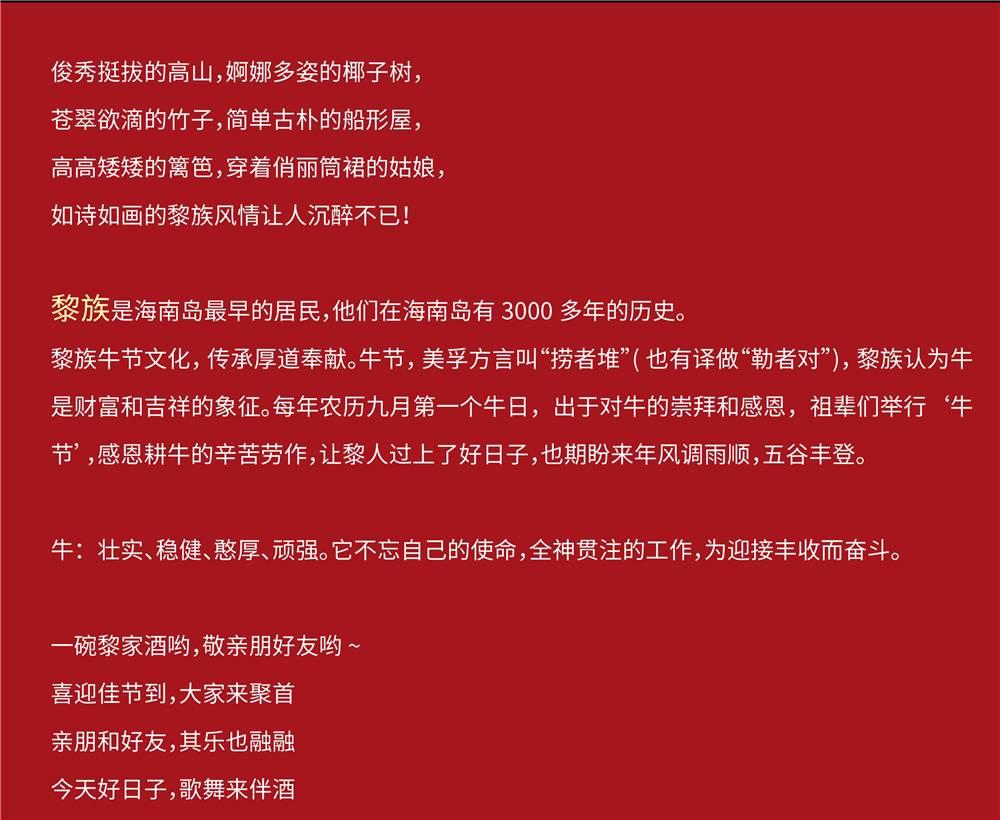 黎族牛节2-01_02.jpg