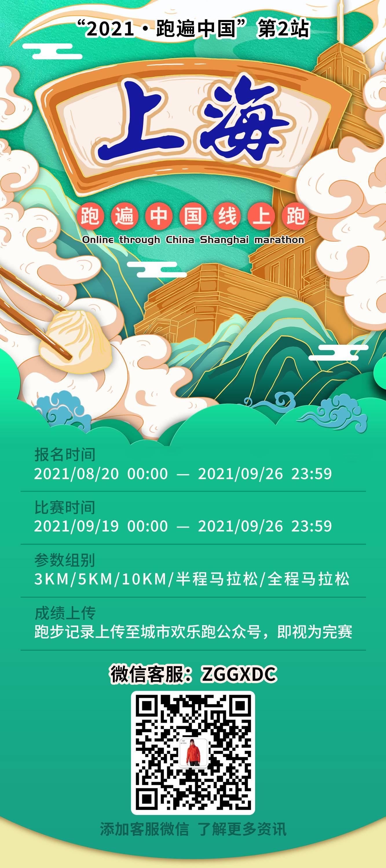 跑遍中国-上海活动_02.jpg