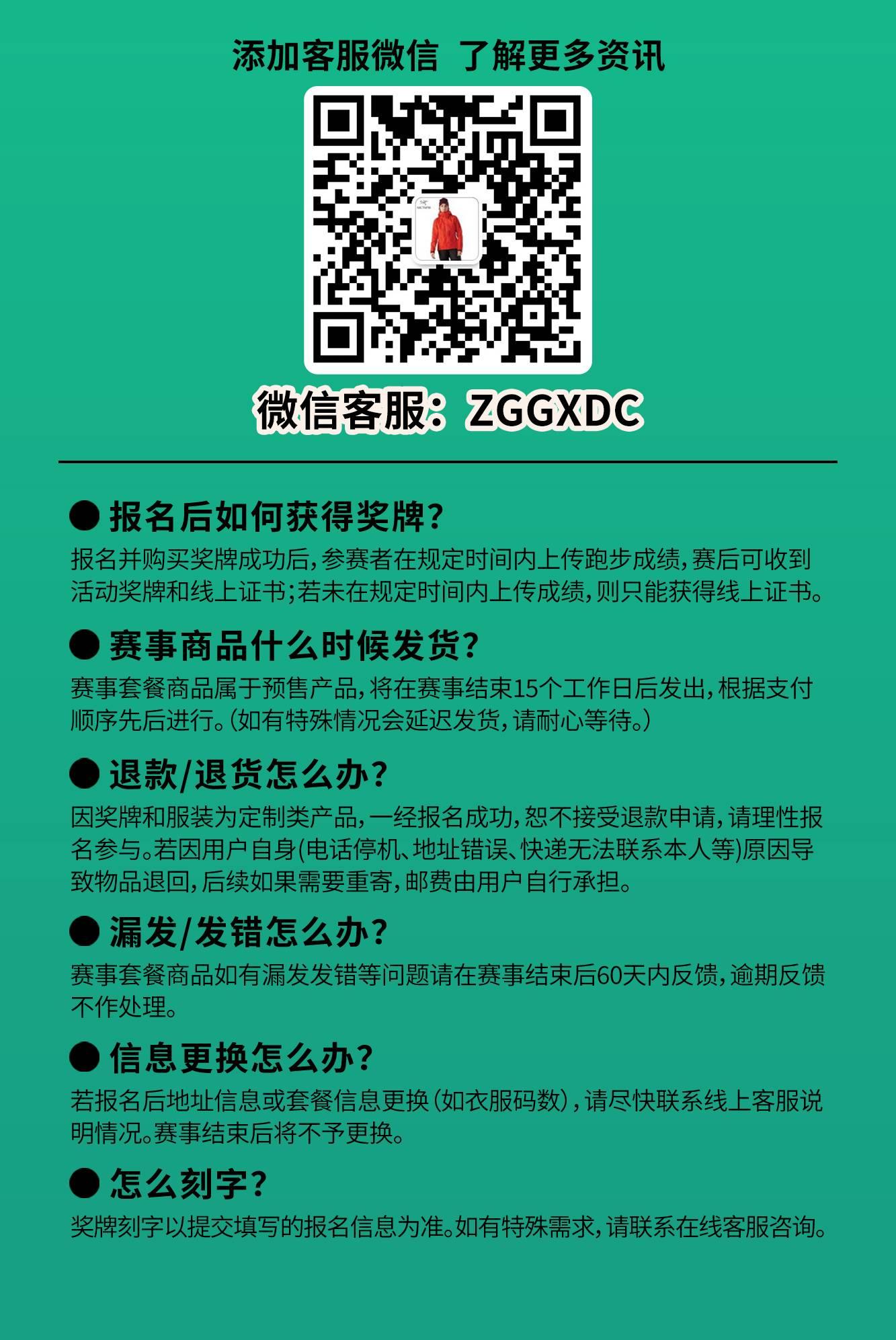 跑遍中国-上海活动_06.jpg